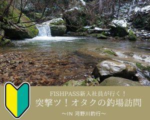 フィッシュパス新入社員が行く、渓流魚ルアー釣行(福井県 河野川)
