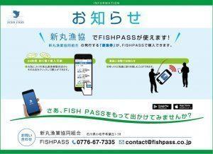 石川)新丸漁協でフィッシュパスが使えます