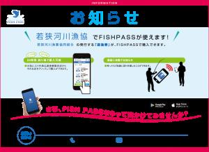 福井)若狭河川漁協でフィッシュパスが使えます