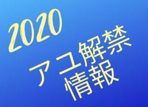 2020年アユ解禁情報