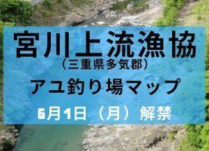 宮川上流(三重)6/1解禁直前ドローン釣り場MAP
