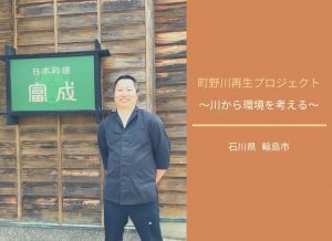 石川県)町野川再生プロジェクト〜川から環境を考える〜