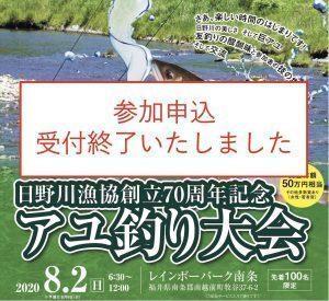 【参加者募集】日野川漁協創立70年周年記念アユ釣り大会