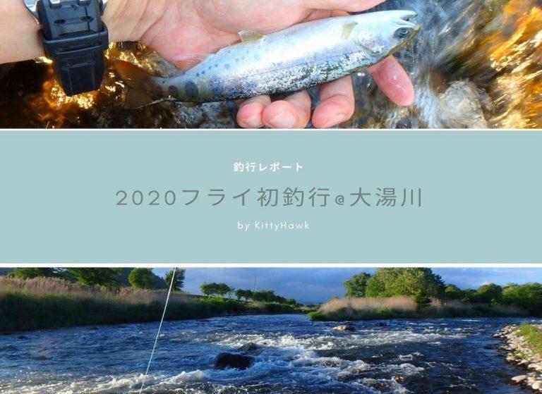 2020 フライ 初釣行@大湯川
