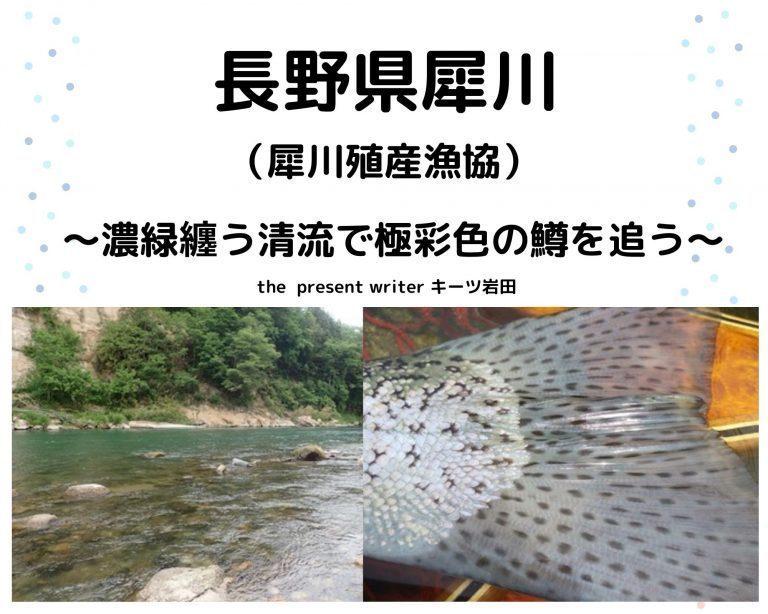 キーツ岩田の長野県犀川~濃緑纏う清流で極彩色の鱒を追う~