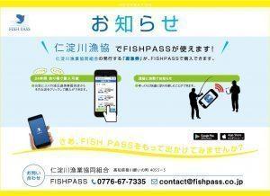 高知県)仁淀川漁協でフィッシュパスが使えます