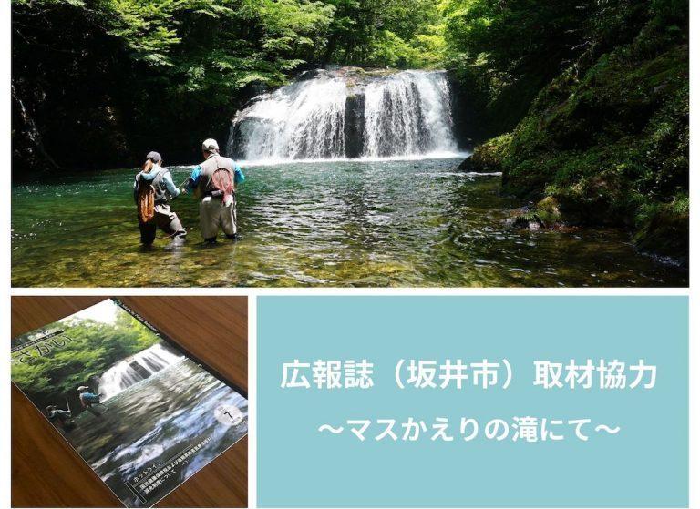 広報誌(坂井市)取材協力〜マスかえりの滝にて〜