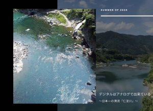 デジタルはアナログで出来ている〜日本一の清流「仁淀川」〜