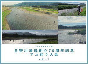 日野川漁協創立70周年記念アユ釣り大会レポート