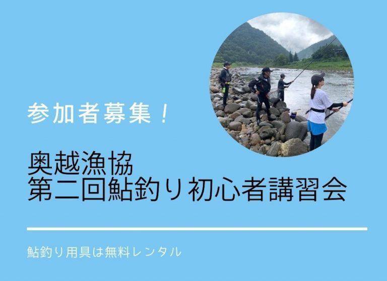【奥越漁協】第2回アユ釣り初心者講習 参加募集!