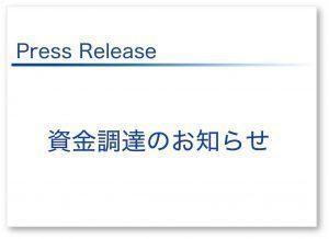 【プレスリリース】福井県初の官民ベンチャーファンド「ふくい未来企業支援ファンド」より 第1号の案件として資金調達を実施しました