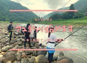アユ釣り始めます#2奥越漁協アユ釣り講習会