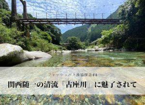関西随一の清流「古座川」に魅了されて〜フィッシュパス漁協探訪#4〜