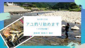 アユ釣り始めます#4特訓編〜岐阜県 和良川 遠征〜