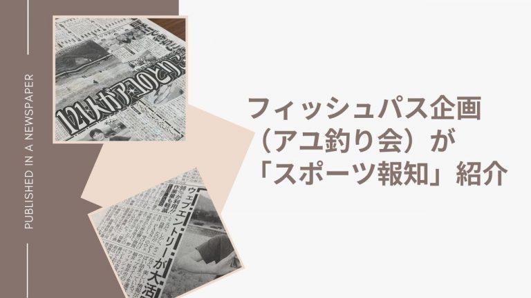 フィッシュパス企画(アユ釣り大会)が「スポーツ報知」紹介