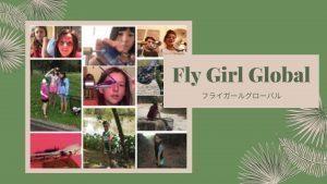 Fly Girl Global(イギリスからお誘い)