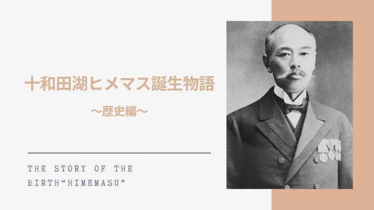十和田湖ヒメマス誕生物語〜歴史編〜