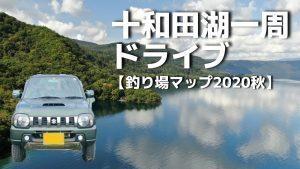 十和田湖一周ドライブ 〜釣り場マップ2020秋〜
