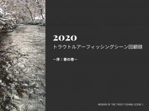2020トラウトルアーフィッシングシーン回顧録-序:春の巻-