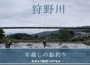 年越しの鮎釣り〜狩野川〜