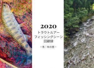 2020渓流トラウトルアーフィッシングシーン回顧録-急:秋の巻-