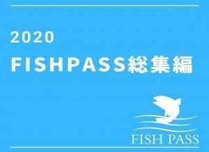 2020フィッシュパス総集編