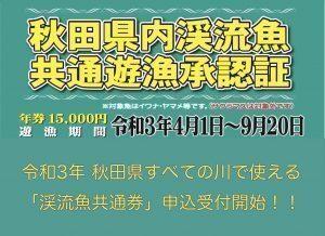 令和3年 秋田県渓流魚共通券販売 開始のお知らせ