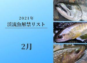 2021年2月 渓流魚解禁リスト