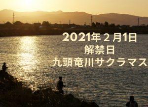 2021年 九頭竜川サクラマス〜ドローン映像と取材〜