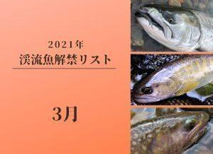2021年3月 渓流魚解禁リスト