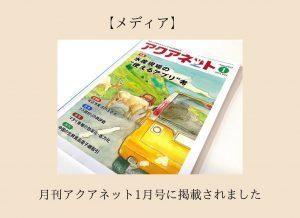 【メディア】月刊アクアネット1月号に掲載されました