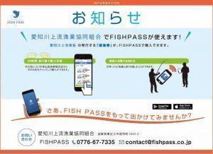 滋賀県)愛知川上流漁協でフィッシュパスが使えます