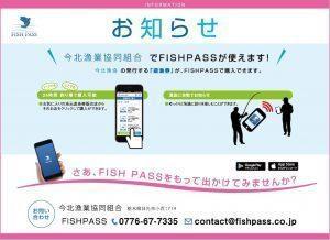 栃木県)今北漁協でフィッシュパスが使えます