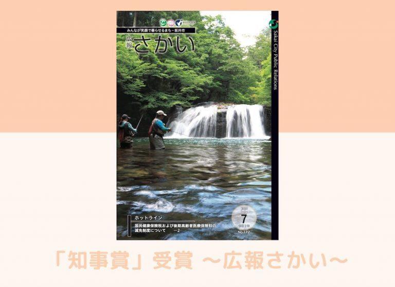 「知事賞」受賞 〜広報さかい〜