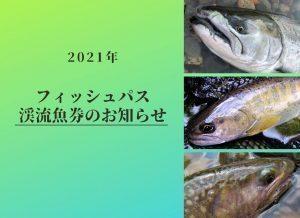 2021年4月 フィッシュパス渓流魚券のお知らせ