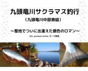 キーツ岩田の 九頭竜川サクラマス釣行~聖地でついに出逢えた銀色のロマン~