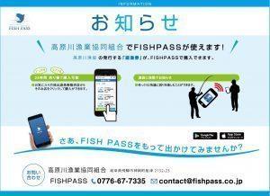 岐阜県)高原川漁協でフィッシュパスが使えます