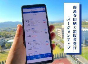 【新機能】遊漁券印刷と領収書発行バージョンアップ