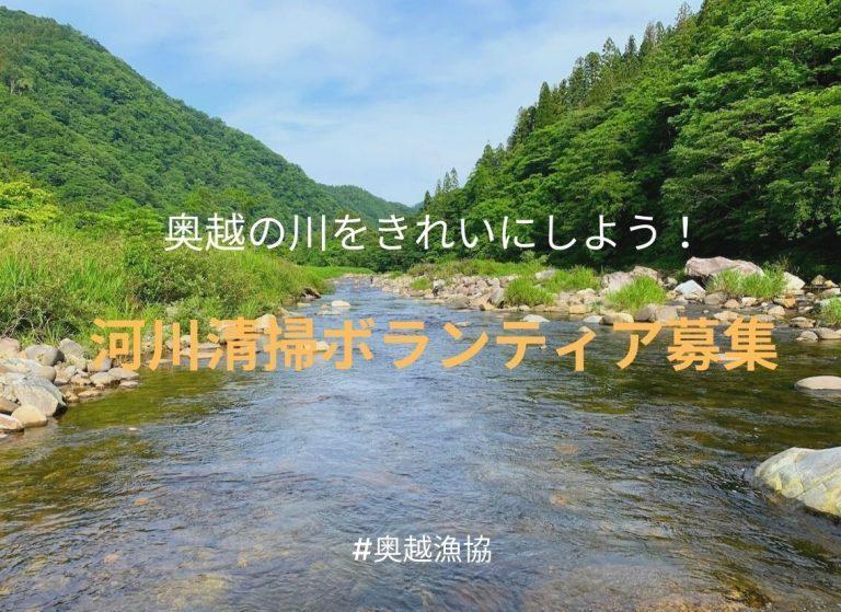 奥越の川をきれいにしよう!河川清掃ボランティア募集〜奥越漁協〜