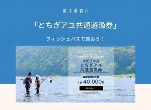 予告:4月30日販売開始 令和3年度 「とちぎアユ共通遊漁券」フィッシュパスで買おう!