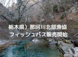 栃木県)那珂川北部漁協 フィッシュパス販売開始