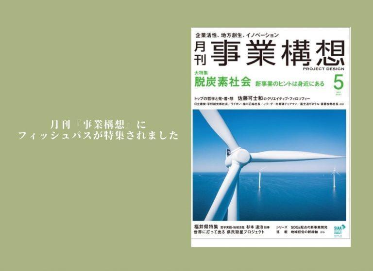 【メディア】月刊『事業構想5月号』に特集されました