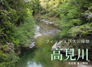 フィッシュパス川探訪「奈良県 高見川」