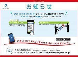 栃木県)鬼怒川漁協でフィッシュパスが使えます