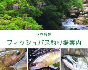 GW特集 フィッシュパス釣り場案内