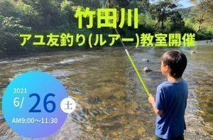 【お知らせ】竹田川アユルアー・友釣り教室&アユ放流情報