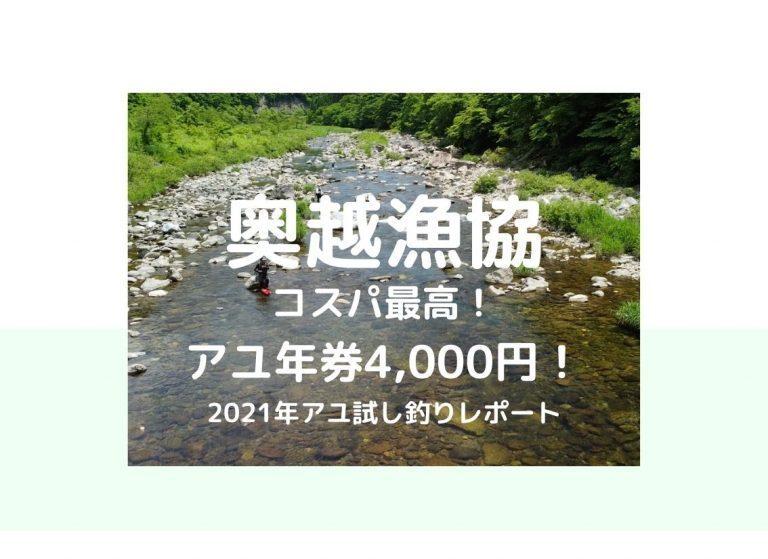 コスパ最高!アユ年券4000円!!九頭竜川 奥越漁協(解禁6月26日)