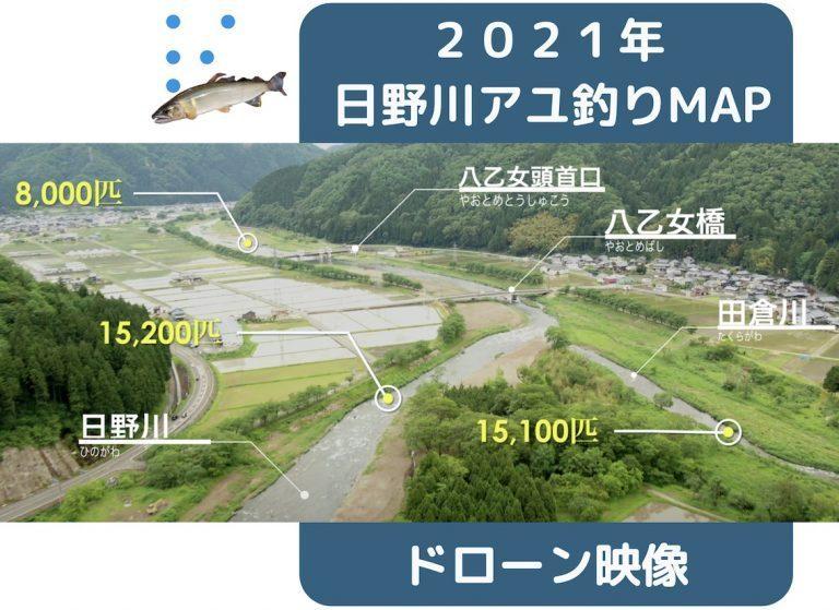 6/26解禁Coming Soon 日野川アユ釣りMAP(ドローン)