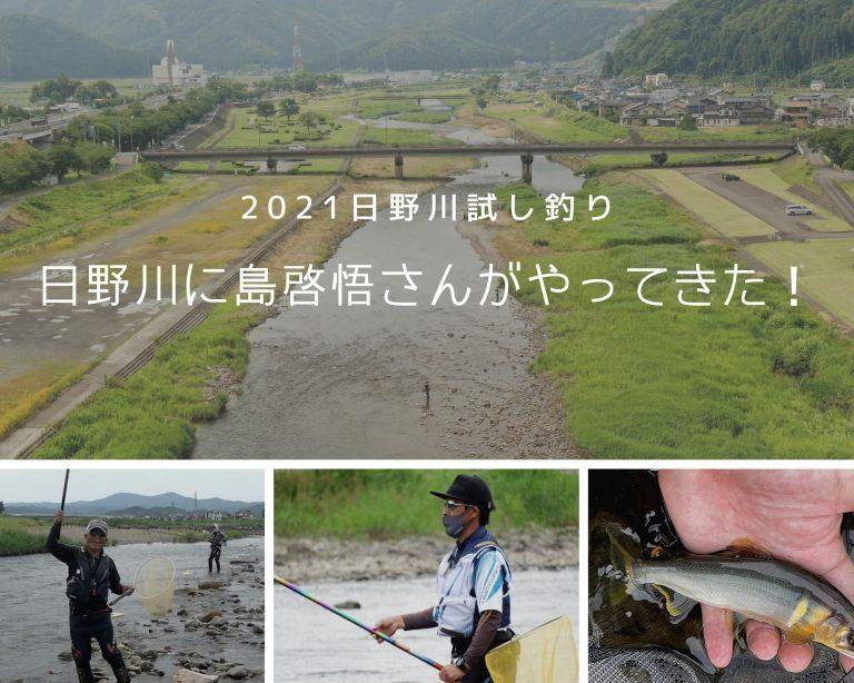 日野川に島啓悟さんがやって来た!!