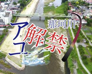 2021那珂川北部漁協 アユ解禁ドローン映像